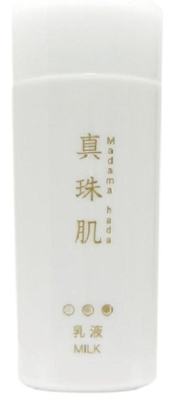 ゲスト欠点正気真珠肌(まだまはだ) パールミルク(乳液) 120ml