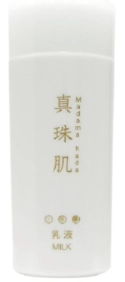 表面中間偽物真珠肌(まだまはだ) パールミルク(乳液) 120ml
