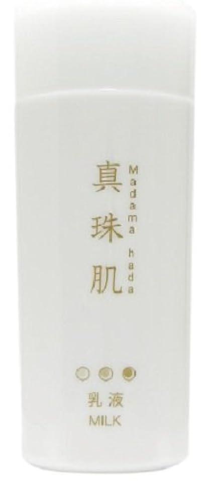シリンダー戦士犯人真珠肌(まだまはだ) パールミルク(乳液) 120ml