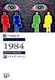 1984 Nineteen Eighty-four (Korean Edition) - 01/01/2011