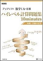 アップリフト 数学IA・IIB ハイレベル計算問題集 10minutes ~知識・技能の定着~
