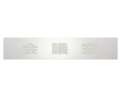 光(Hikari) 光 プレート 会議室 ステンレス 50x230x1mm テープ付き KS523-12 KS523-12