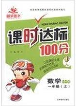 Class standard 100 : Mathematics ( Grade 1 on ) ( Beijing Normal University )(Chinese Edition)