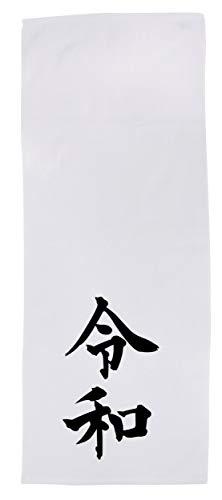 おもしろ タオル れいわ 新天皇 即位 新年号 【令和】【漢字令和】【白タオル】【黒文字】 PRIME