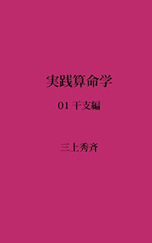 実践算命学 01干支編