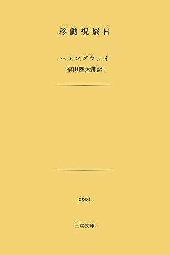 移動祝祭日 (土曜文庫)