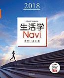 生活学Navi 資料+成分表〈2018〉