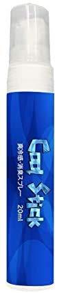マスクスプレー 冷感 【 マスク 爽冷感 除菌 消臭スプレー 】 Cool Stick 20ml 夏用 クール スプレー アルコール不使用 (1)
