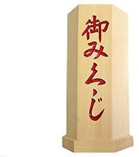 伊勢 - 宮忠 - おみくじ筒 桧白木製 8寸