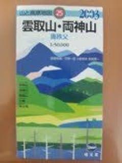 雲取山・両神山―奥秩父 (山と高原地図 (25))