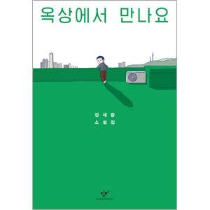 作家チョン・セランの8年ぶりの初の小説集 「屋上でお会いしましょう」★★Kstargate限定★★