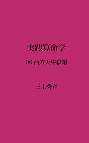 実践算命学 06西方天中殺編