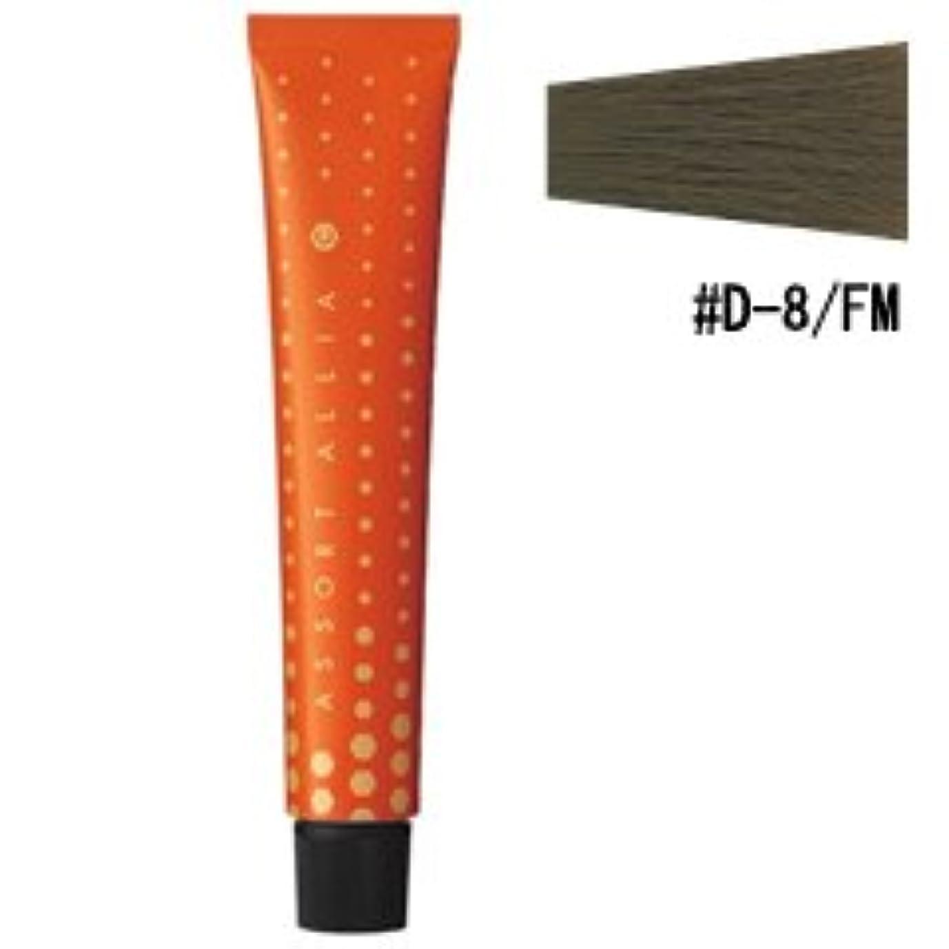 採用する淡い具体的に【デミコスメティクス】アソート アリア C 1剤 ディープライン #D-8/FM (ファジーミント) 80g