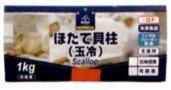 ほたて貝柱 3S サイズ 1kg 【冷凍】/ホレカセレクト(2箱)