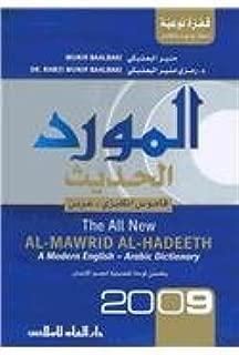 Al-Mawrid Al-Hadeeth: A Modern English-Arabic Dictionary 2009 (Arabic Edition) (Arabic and English Edition)