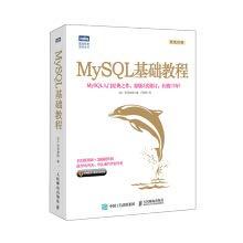 MySQL Basic tutorial(Chinese Edition)