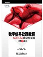 Digital Signal Processing Tutorial : MATLAB Interpretation and Implementation ( 3rd Edition )(Chinese Edition)