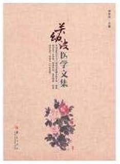 Off Youbo medical anthology(Chinese Edition)