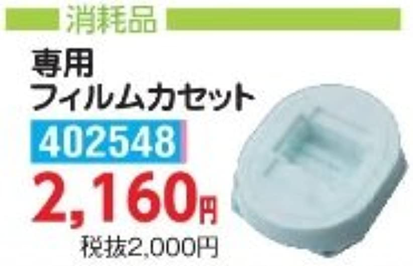 敵または呪い自動ラップトイレ用フィルムカセット 533-947(60?????) アロン化成