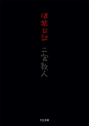 18禁日記 (TO文庫)の詳細を見る