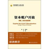 Capital Account Liberalization Strategy. Timing and Roadmap(Chinese Edition)