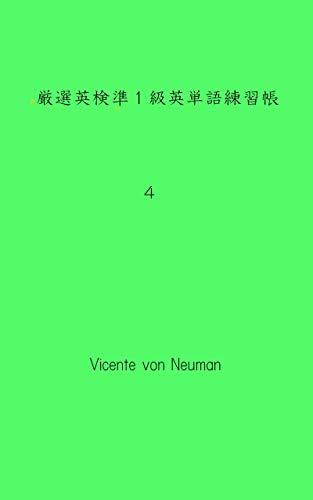 単語カード厳選英検準1級英単語練習帳4(拡大表示で単語カード、覚えたらブックマーク)英語編