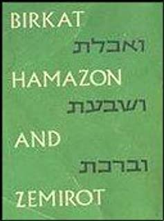 Birkat Hamazon and Zemirot (Jewish Prayers and Songs) [In Hebrew with English Translation and Transliteration] POCKETBOOK EDITION