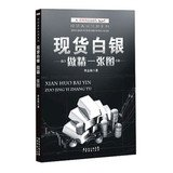 Paperback Spot silver so fine a figure(Chinese Edition) Book