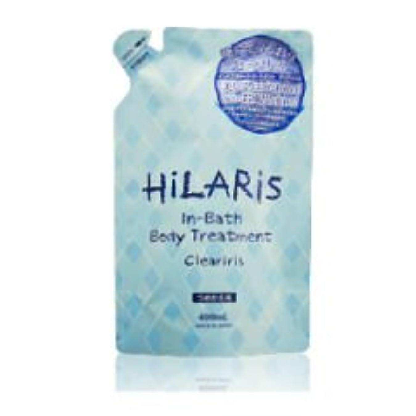撃退するゴミ確認してくださいヒラリス(HiLARiS)クリアイリスインバスボディトリートメント詰替