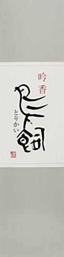 吟香鳥飼(ぎんかとりかい)米焼酎25度720ml[熊本県]
