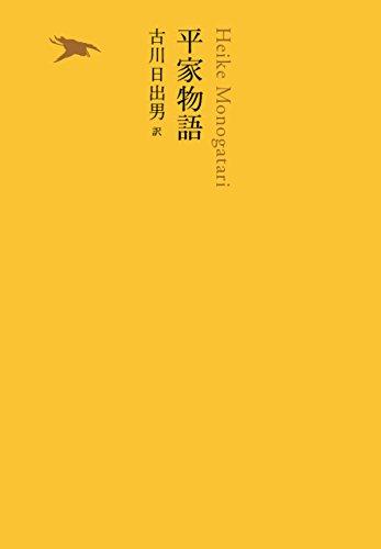 平家物語 池澤夏樹=個人編集 日本文学全集
