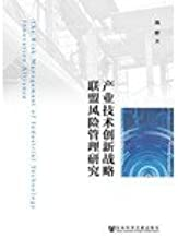 Industrial Technology Innovation Strategic Alliance Risk Management(Chinese Edition)