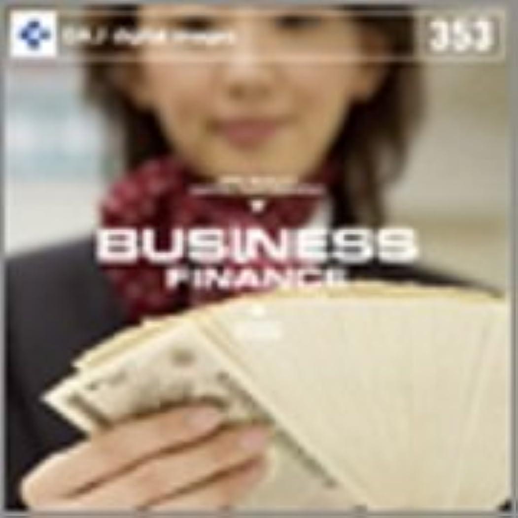 役に立たない監査前売DAJ 353 ビジネスファイナンス BUSINESS FINANCE