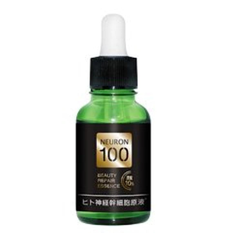 クローン印をつける繰り返す【濃度10%】 ニューロン100 NEURON100 ヒト由来神経幹細胞培養液 サロン仕様品 ギフトにも最適 美容液 30ml