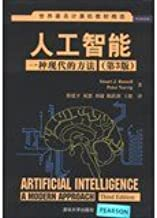 Artificial Intelligence: a Modern Approach. Third Edition(Chinese Edition)