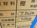 ひばち、樫10kg、熊本