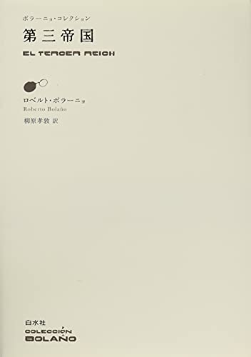 第三帝国 (ボラーニョ・コレクション)