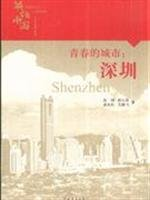 youthful city: Shenzhen [Paperback](Chinese Edition)