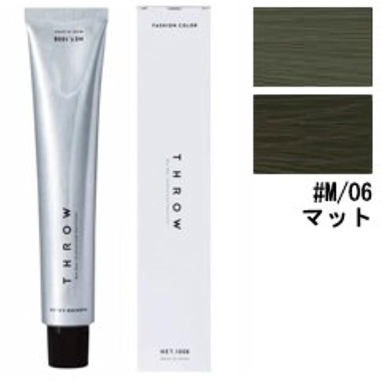 薬カジュアルテクニカル【モルトベーネ】スロウ ファッションカラー #M/06 マット 100g