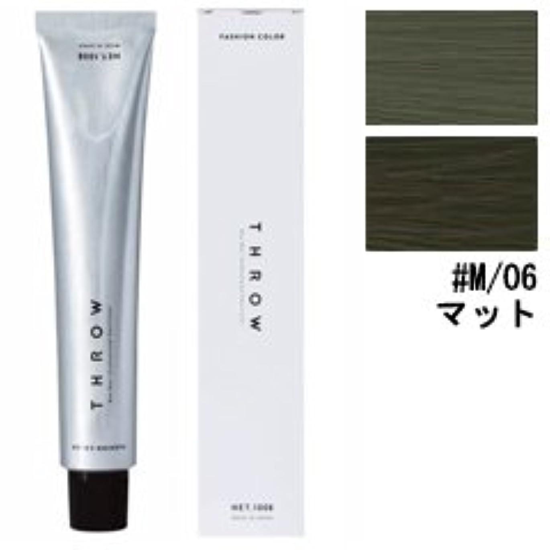 高揚したサポート天才【モルトベーネ】スロウ ファッションカラー #M/06 マット 100g