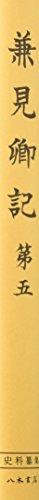 兼見卿記5 (史料纂集 古記録編)の詳細を見る