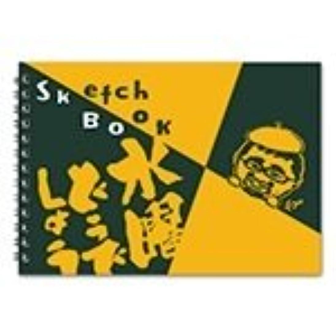労働権威市民水曜どうでしょうスケッチブック(B6)