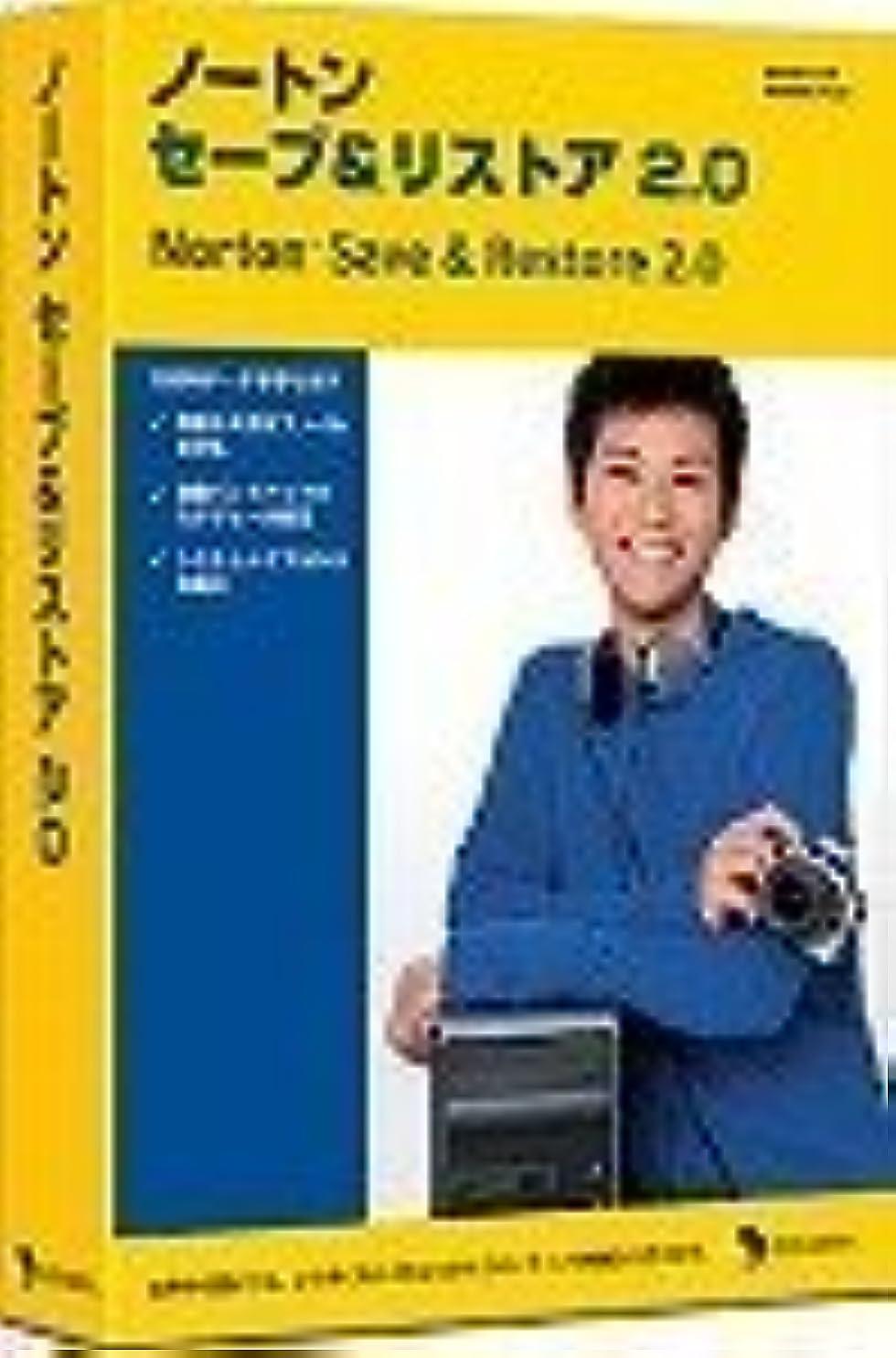 シャイニング大惨事粒子Norton Save & Restore 2.0 リテール版 日本語版