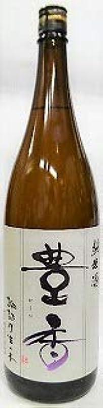 余裕があるベーカリー健康的日本酒 豊香ほうか 純米原酒 生一本1800ml 豊島屋