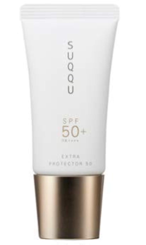 化学薬品エッセンス入射SUQQU(スック) エクストラ プロテクター 50