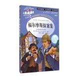 Paperback Teacher reviews the life must read: Sherlock Holmes (US painted version)(Chinese Edition) Book