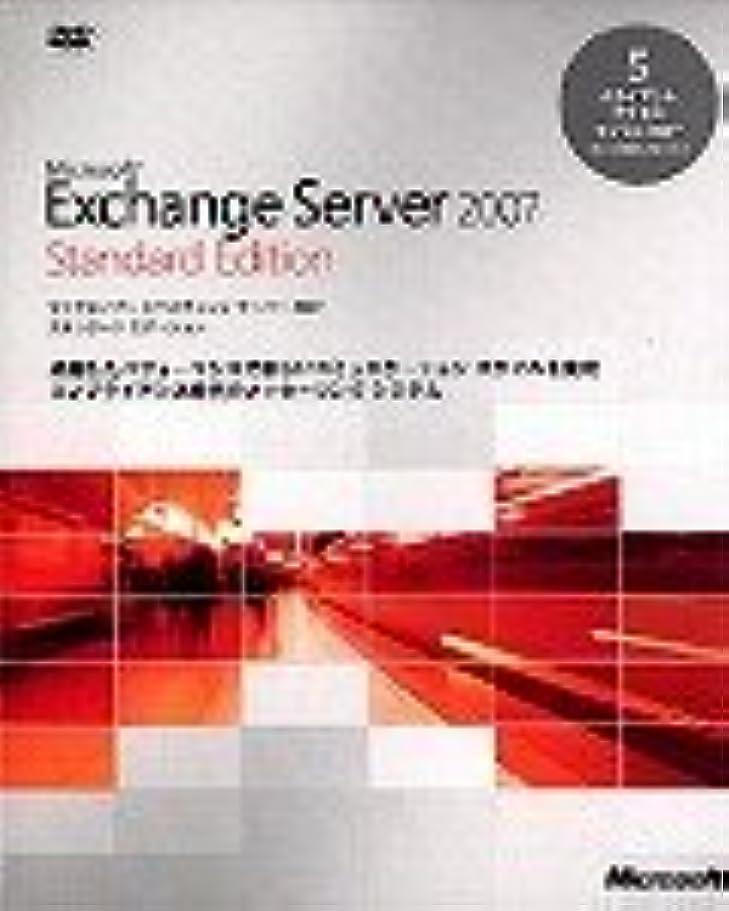アカデミー極地懲戒Microsoft Exchange Server 2007 Standard Edition 日本語版 5クライアントアクセスライセンス付
