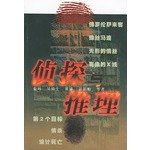 Paperback Detective and reasoning(Chinese Edition) Book
