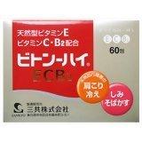 【第3類医薬品】ビトン-ハイECB2 60包 ×8