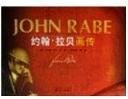Painting John Rabe (Paperback)(Chinese Edition)